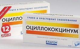 Оциллококцинум1