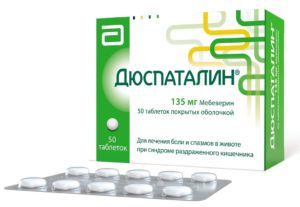 Дюспаталин таблетки